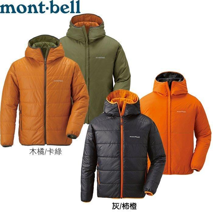 丹大戶外【mont-bell】日本Thermaland男款雙面人保暖防潑水化纖連帽外套/輕量雙面可穿1101409多色