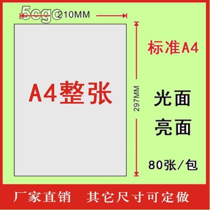 5Cgo【權宇】噴墨雷射影印DIY電腦標籤貼紙不乾膠粘背膠紙 80磅 亮光/平光/A4 N*N/包 純木漿銅板紙 含稅