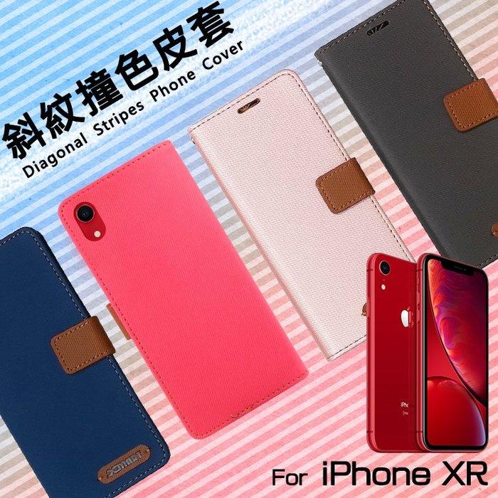 Apple 蘋果 iPhone XR 6.1吋 精彩款 斜紋撞色皮套 iXR 可立式 側掀 皮套 插卡 保護套 手機套