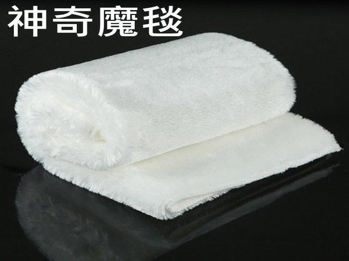 神奇過濾棉 過濾棉 海棉 白棉 魔毯 魔袋 替代 好洗 淨化 環保 可重複清洗