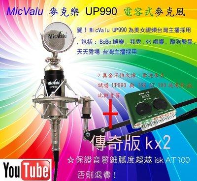 要買就買中振膜 非一般小振膜 收音更佳 kx2+MicValu麥克樂UP 990+NB-35支架 送166種音效軟體