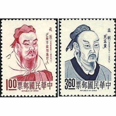 【萬龍】(154)(特35)名人肖像郵票孔子孟子2全(專35)上品