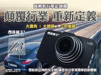 【攝錄王】 Z3卡夢機行車紀錄器 170度/1080P/3吋IPS面板/時尚外型設計/16G