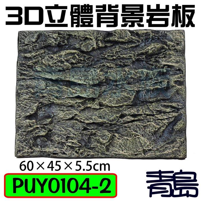 Y。。。青島水族。。。PUY0104-2台灣精品-----3D立體背景岩板60×45×5.5cm 背景板==硬式-黃岩石