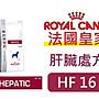 ☆HT☆法國皇家HF16肝臟狗飼料1.5公斤....