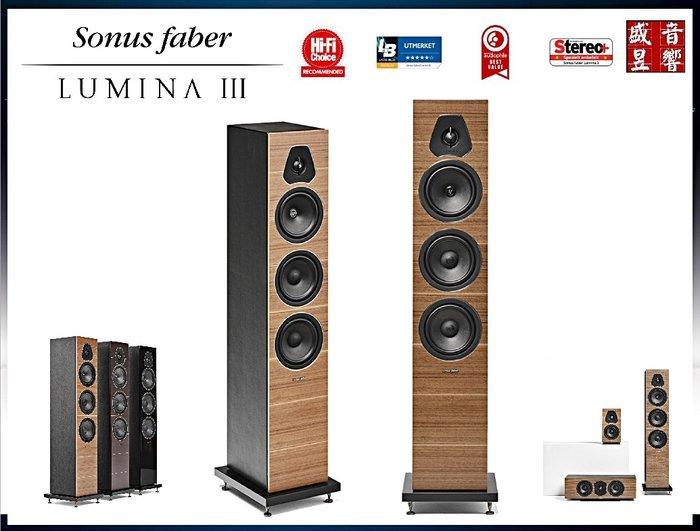 『盛昱音響』義大利製 Sonus Faber LUMINA III 喇叭 - 胡桃木 - 公司貨『即時通可洽詢』