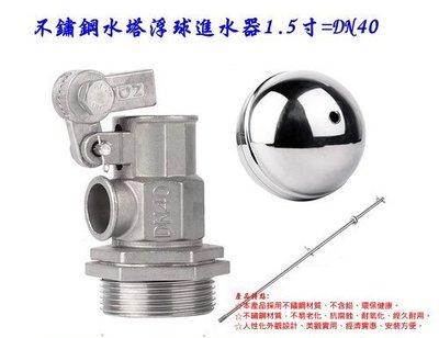 1.5吋 不鏽鋼 水塔浮球進水器 水塔浮球進水閥 水塔進水器 水塔開關 浮球開關  水塔浮球