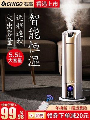 【安安3C】志高空調空氣加濕器家用靜音...