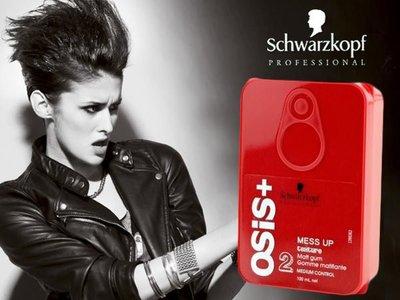 施華蔻 Schwarzkopf   慵懶凝土 【特價】§異國精品§ 另有 Prejume wax 哥德式風潮造型髮腊