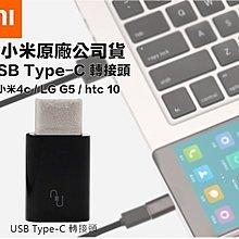 小米 Type-C 轉接頭 Micro USB 轉 Type-C LG G5 HTC10 XZ s8 S9
