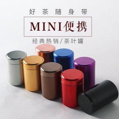 小號茶葉罐糖罐子茶盒茶罐金屬迷你便攜旅行不銹鋼密封茶葉