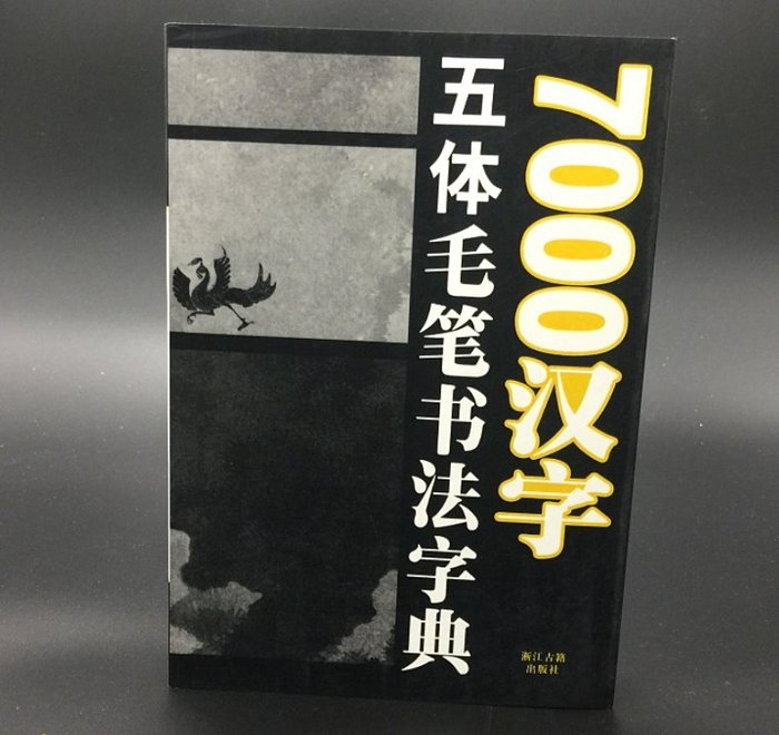 爆款熱賣-7000漢字五體毛筆書法字典/楷行篆隸草臨摹字帖工具