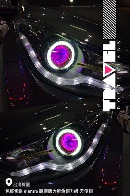[色胚][桃園 新竹][現代Hyundai][ELANTRA][汽車大燈]Elantra 原廠版大燈魚眼升級+天使眼
