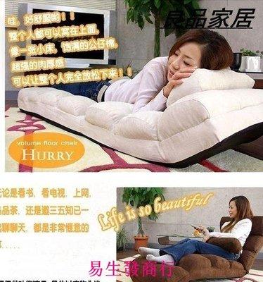 【易生發商行】懶人沙發床午休床躺椅多功...