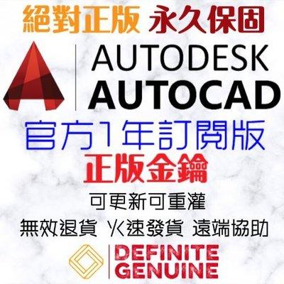 【現打8折】絕對正版 Autodesk AUTOCAD 2020 1年版WINDOWS/ MAC 金鑰