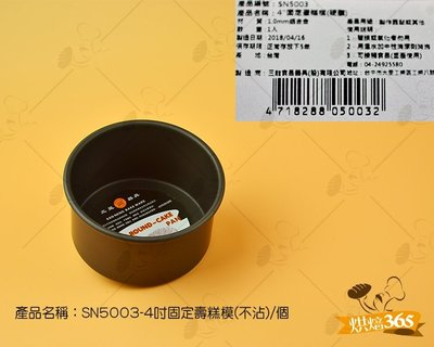 烘焙365*SN5003-4吋固定蛋糕模(硬膜)/個 4718288050032