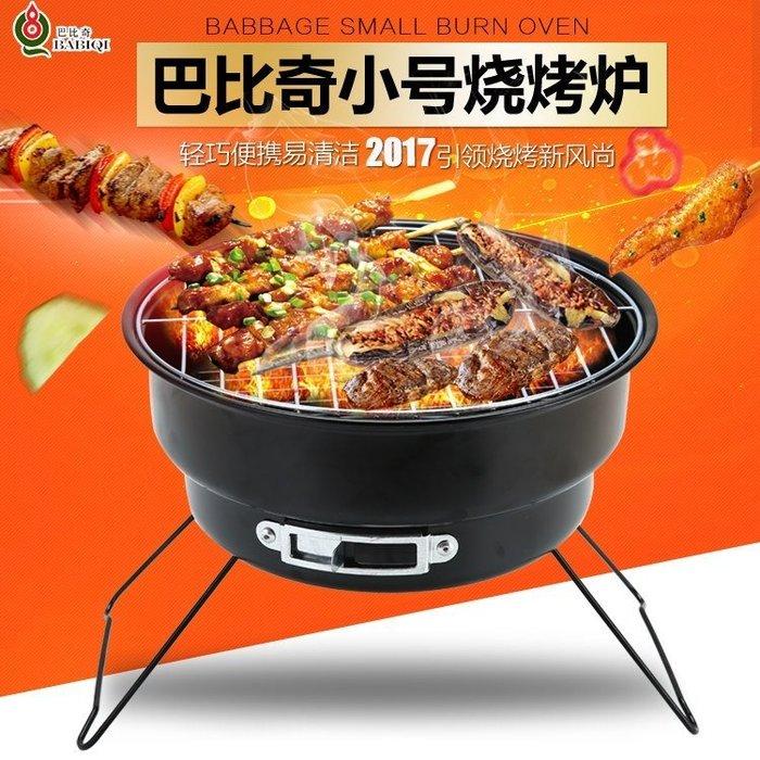 現貨/戶外折疊便攜迷你燒烤架木炭不銹鋼網燒烤架圓型烤爐小型燒烤爐69SP5RL/ 最低促銷價