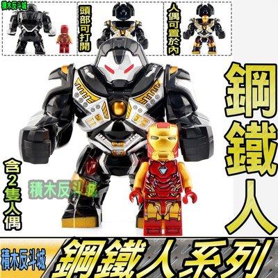 【積木反斗城】鋼鐵人 浩克破壞者 反浩克 MK85 復仇者 超級英雄 大人偶 GD227/相容 樂高 LEGO 積木