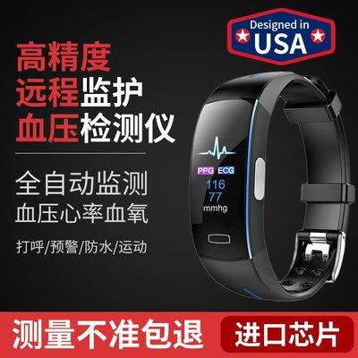 小紅帽 智能手環24小時實時動態體溫能可以檢測心率量血壓脈搏心跳的電子手表運動睡眠監測帶測量儀適用蘋果小米華為