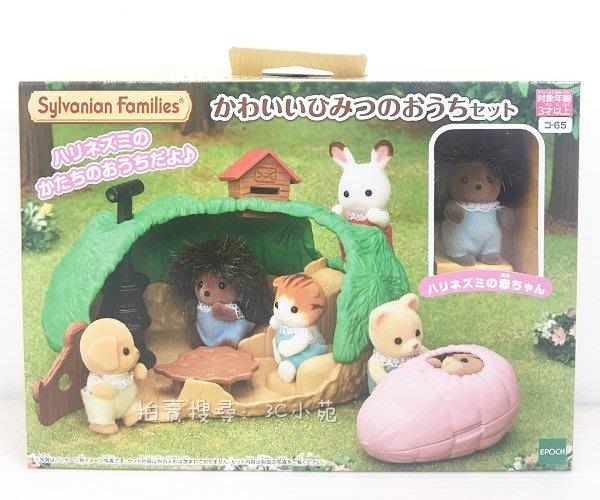 【3C小苑】麗嬰 日本 EPOCH 森林家族 探險小樹穴 扮家家酒 人偶 玩具 聖誕 生日 禮物 EP14050