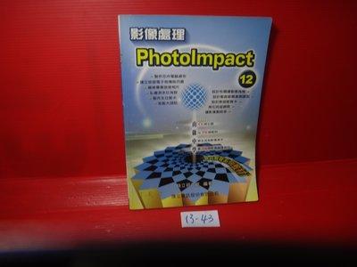 【愛悅二手書坊 13-43】影像處理︰PhotoImpact      旗立資訊