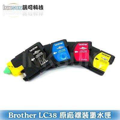 板橋訊可-Brother LC38 原廠黑 彩裸裝墨水匣 適用 MFC-255CW 290C 490CW 790C 含稅