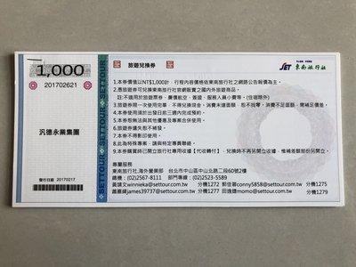 東南 雄獅 可樂 世邦 旅行社 旅卷 旅遊兌換卷 禮卷 (歡迎長期配合)