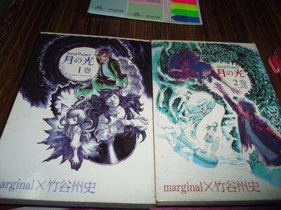【媽咪二手書】   月的光(1-2,共2本)   竹谷州史、marginal   東立   2006   514