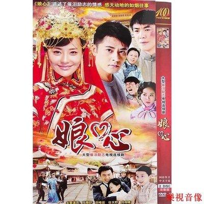 【樂視音像】【娘心】馬雅舒,宗峰巖,任天野,符荷晴碟片DVD 精美盒裝