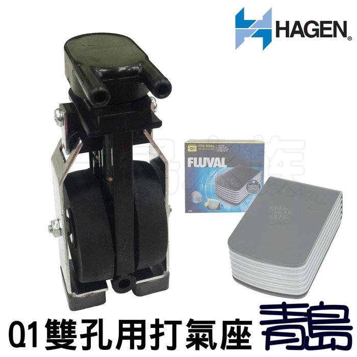 A。。。青島水族。。。加拿大HAGEN赫根-富濾霸 手風琴式打氣幫浦 極靜音打氣機 空氣馬達==Q1雙孔用-打氣座