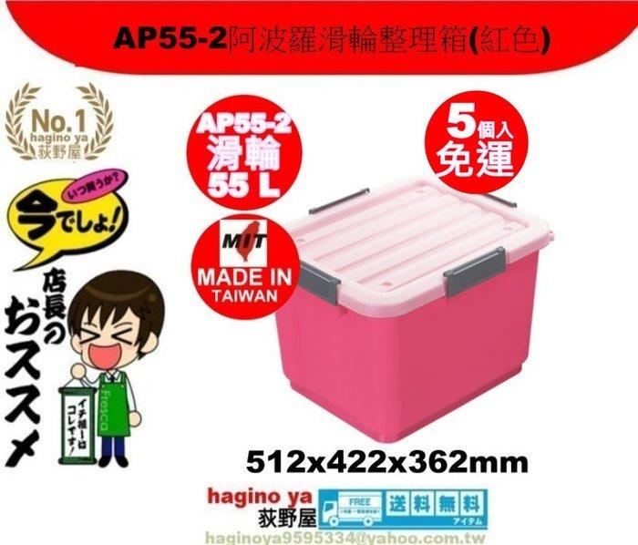 荻野屋/5入/免運/AP552阿波羅滑輪整理箱55L(紅)/收納箱/掀蓋整理箱/尿布收納/AP55-2/直購價