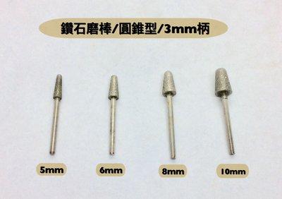 研磨工坊~10mmX3mm柄圓錐型鑽石磨棒、磨針,玉石、石頭、金屬雕刻工具 /支