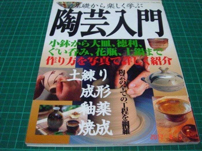 日本《陶藝入門》全彩銅版 9成新 【CS超聖文化讚】