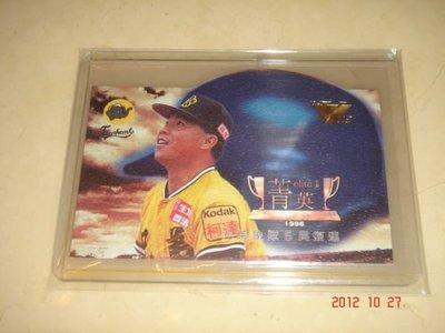 中華職棒 兄弟象隊 吳復連 1996 Value 菁英卡 Elite 2  #E25 球員卡