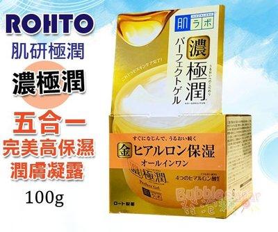 ☆發泡糖 ROHTO 肌研  濃極潤 五合一 完美保濕潤膚凝露 特濃保濕 特價450 超取/店取