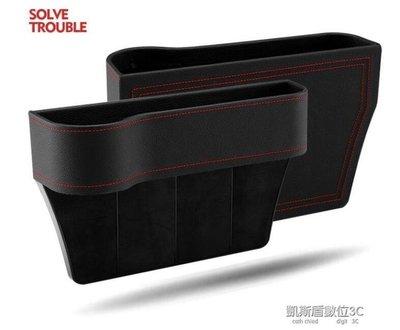 汽車用品置物盒車載座椅縫隙儲物盒車內多功能通用夾縫收納雜物箱KSDS1950