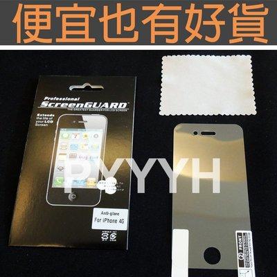 iPhone 4 4S 專用 保護貼 霧面 - iPhone4 8GB 16GB 靜電式 螢幕保護膜 貼膜 高透 螢幕貼