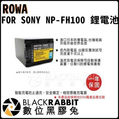 數位黑膠兔【ROWA FOR SONY NP-FH100 鋰電池】電池 防爆 智能 原廠 日本