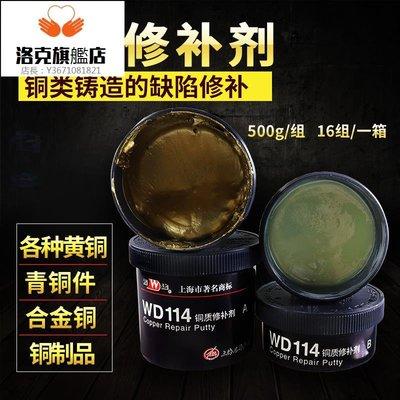 WD114銅質修補劑金屬修補劑 耐高溫黃銅青銅不銹鋼鐵鋁銅質件修復粘接膏AB膠泥砂眼裂縫工業鑄工膠