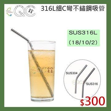 【光合作用】QC館 SUS316L 細C彎不鏽鋼保吸管 日本鋼材 醫療級 100%台灣製造 愛地球 隨身 SGS