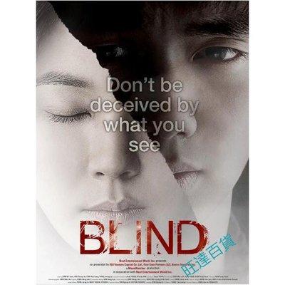 電影 盲眼/盲癥 DVD 全新盒裝 收藏版 金荷娜/俞承豪