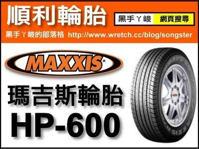 【順利輪胎】瑪吉斯 HP600  225-70-15/215-65-16/235-55-18/235-60-16/205-70-15 米其林 馬牌 橫濱
