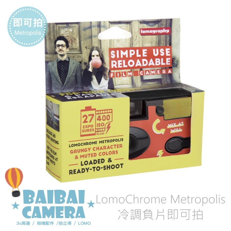 即可拍 Lomography simple use 即開即用 冷調負片冷調 suc100mp BaiBaiCamera
