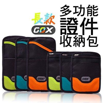 長式 旅行護照包 環保材質 多功能證件袋 分層收納 護照保護套 機票夾 護照夾/出國旅行/商務公差