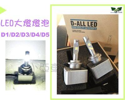 小亞車燈改裝*全新 高亮度 LED大燈燈泡 D系列 規格 D1 D2 D3 D4 D5 適用
