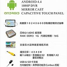 大新竹汽車影音 通用型安卓機 7吋螢幕 台灣設計組裝 系統穩定順暢 多媒體影音系統 主機即平板電腦功能