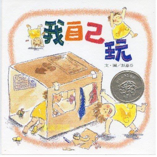 【文萱書城】信誼特價--我自己玩+我愛玩 (全新兩本合售,2-5歲適讀)