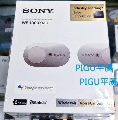 平廣 SONY WF-1000XM3 銀色 藍芽耳機 送袋台灣公司貨保2年 真無線耳機 另售JBL JLAB H800