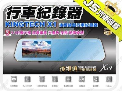 勁聲影音科技 KINGTECH X1 後視鏡型行車紀錄器 4.3吋顯示器 超高畫質 大廣角 夜視 動態偵測