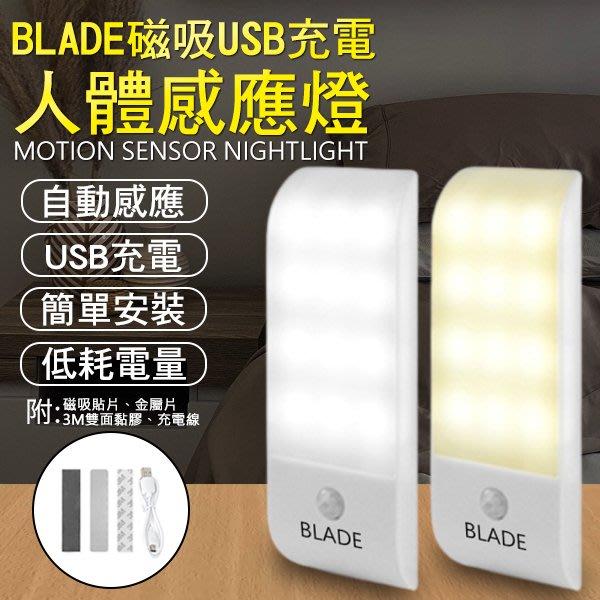 【coni mall】BLADE磁吸USB充電人體感應燈 現貨 當天出貨 台灣公司貨 感應燈 保固兩年 雙模式感應 照明